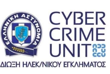 Ενημέρωση των πολιτών-χρηστών του διαδικτύου, για την αποφυγή εξαπάτησής τους κατά τη διάρκεια των καλοκαιρινών διακοπών