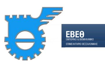 ΕΒΕΘ: Προβληματισμός και ανησυχία για την προωθούμενη συμφωνία με την ΠΓΔΜ
