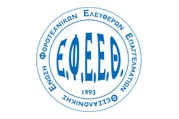 Η ΕΦΕΕΘ ζητά την παράταση της υποβολής του εντύπου Ε11