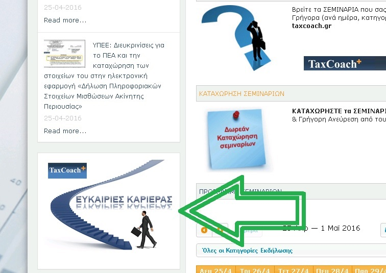 TaxCoach Εργασία