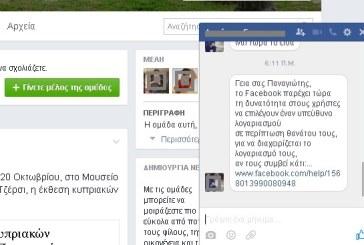 Προσοχή! Πιθανός Νέος Ιός στο Facebook