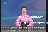 Τι πρέπει να γνωρίζετε για τον ισχυρισμό της Β. Κορέας περί Βόμβας Υδρογόνου