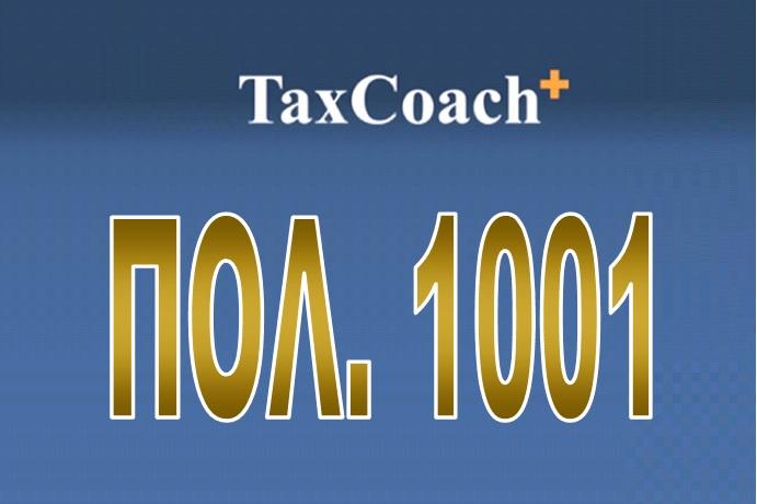 ΠΟΛ. 1001/16: Καθορισμός της διαδικασίας και του χρόνου απόδοσης του ειδικού τέλους παιγνίων ανά στήλη…