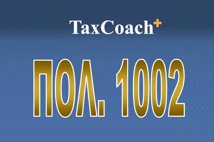 ΠΟΛ. 1002/16: Εισαγωγή εφημερίδων και περιοδικών με αναστολή ΦΠΑ