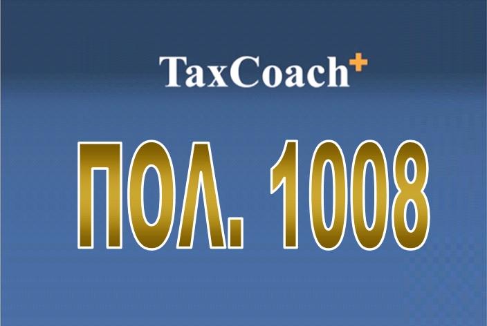 ΠΟΛ. 1008: Δασμολογική κατάταξη και συντελεστής ΦΠΑ σε ροφήματα με βάση το γάλα