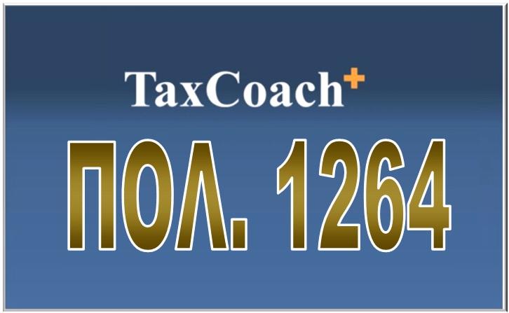 ΠΟΛ.1264/15: Κοινοποίηση των άρθρων 20 του ν. 4339/2015 (ΦΕΚ Α΄ 133) και 29 του ν. 4351/2015 (ΦΕΚ Α΄164), σχετικά με την τροποποίηση του άρθρου 39α παρ. 4 του Κώδικα ΦΠΑ…