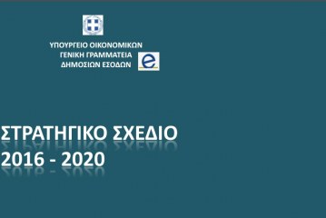 Στρατηγικό Σχέδιο ΓΓΔΕ 2016 – 2020