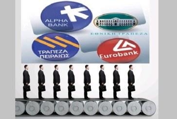 Περαιτέρω μείωση της Παροχής έκτακτης ενίσχυσης σε ρευστότητα προς τις ελληνικές τράπεζες (ELA)