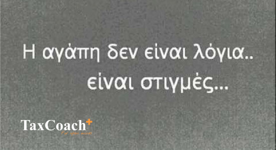 14022016-1-taxcoach.gr
