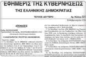 """Τροποποίηση της αριθμ. 3002475/383/0029/2010 ΑΥΟ """"Λειτουργία αποσταγματοποιείων"""""""