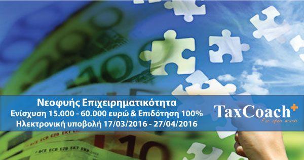 Επιδότηση έως €60.000 για Νεοφυή Επιχειρηματικότητα!