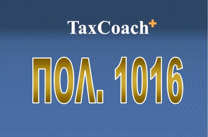 ΠΟΛ. 1016:Συμπλήρωση της ΠΟΛ.1274 (ΦΕΚ Β΄2919/30.12.2015)