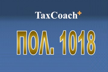 ΠΟΛ.1018: Κοινοποίηση των διατάξεων της ΚΥΑ Υπουργών Εσωτερικών και Οικονομικών οικ. 41322/15 (ΦΕΚ-2604 Β΄, 3-12-15) και παροχή σχετικών οδηγιών