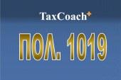 ΠΟΛ.1019/17: Παροχή οδηγιών για την ορθή εφαρμογή των διατάξεων της ΠΟΛ. 1163/16 απόφασης ΓΓΔΕ
