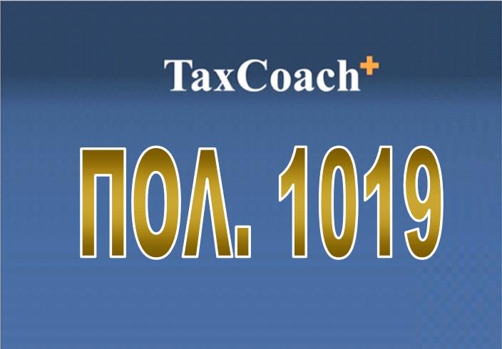 ΠΟΛ. 1019/16:Αντιμετώπιση υποθέσεων φόρου κληρονομιών, δωρεών, γονικών παροχών και μεταβίβασης ακινήτων μετά την αναδρομική αναπροσαρμογή των τιμών του συστήματος αντικειμενικού προσδιορισμού της αξίας ακινήτων…