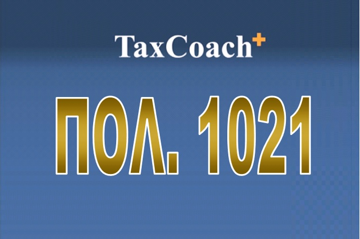 ΠΟΛ.1021/16: Τροποποίηση της ΠΟΛ.1066/13 απόφασης, όπως ισχύει, για την επιστροφή ΦΠΑ στους αγρότες του ειδικού καθεστώτος