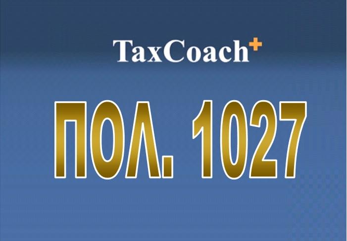 ΠΟΛ. 1027/16: Παράταση της προθεσμίας υποβολής των δηλώσεων απόδοσης και της προθεσμίας καταβολής του φόρου 3% επί του πωλούμενου ζύθου