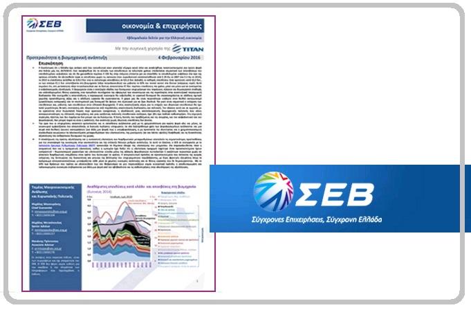 ΣΕΒ: Προτεραιότητα η βιομηχανική ανάπτυξη