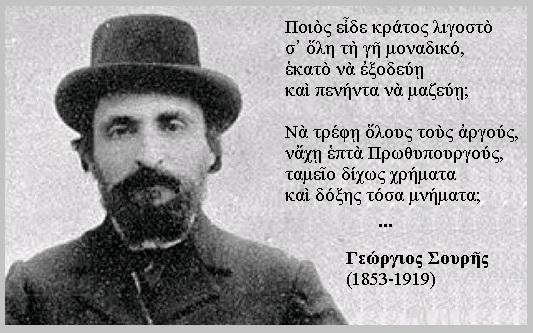 Ἀνθολογία τῆς Οἰκονομίας