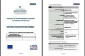 Υπόδειγμα Εντύπου για το Πρόγραμμα Επιδότησης αυτοαπασχόλησης Πτυχιούχων τριτοβάθμιας εκπαίδευσης