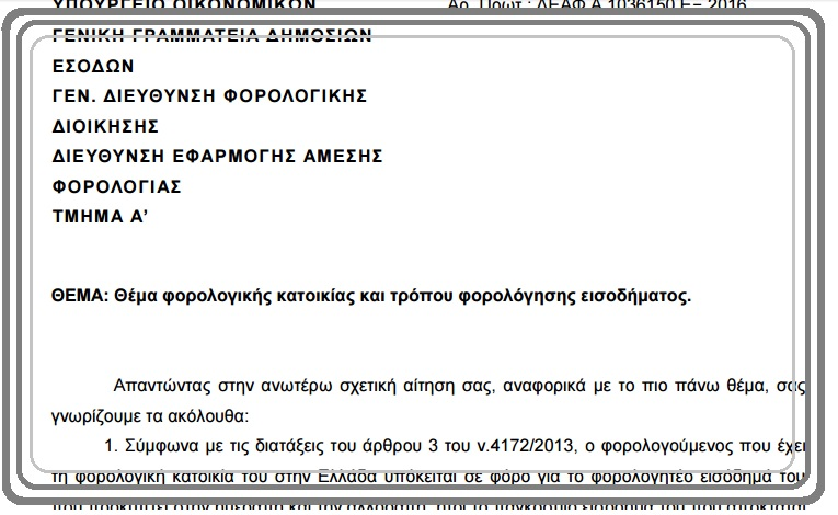 ΓΓΔΕ: Θέμα φορολογικής κατοικίας και τρόπου φορολόγησης εισοδήματος