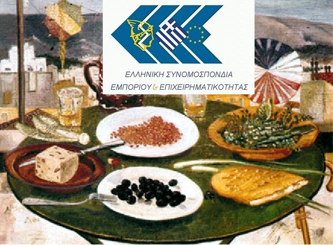 Η ΕΣΕΕ ενημερώνει τους εμπόρους για τη λειτουργία της αγοράς την Καθαρά Δευτέρα – Πόσο κοστίζει το φετινό σαρακοστιανό τραπέζι