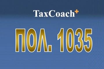 ΠΟΛ.1035/17: Χρόνος απόδοσης οφειλόμενων τελών χαρτοσήμου επί δανείων κινούμενων ως τρεχούμενων δοσοληπτικών λογαριασμών