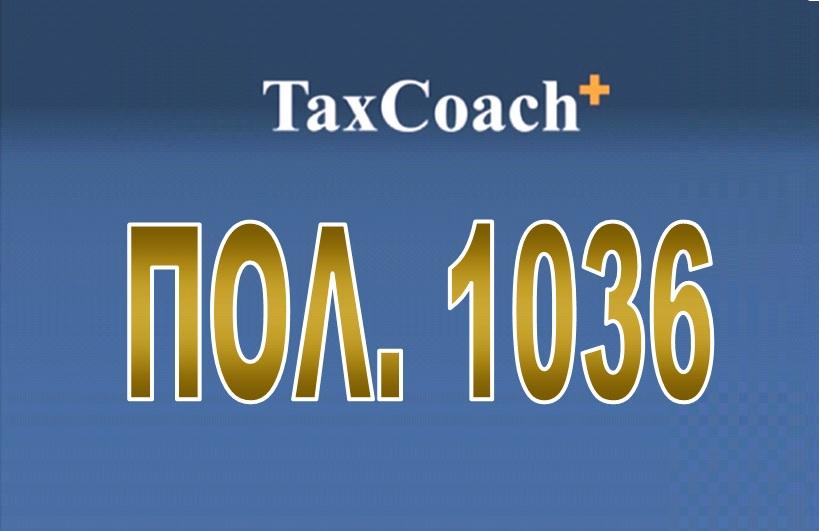 ΠΟΛ. 1036/16: Παροχή οδηγιών σχετικά με το χειρισμό υποθέσεων υπαγωγής οφειλετών στις διατάξεις του ν. 3869/10 «Ρύθμιση των οφειλών υπερχρεωμένων φυσικών προσώπων και άλλες διατάξεις»