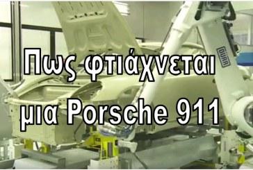 Πως φτιάχνεται μια Porsche 911