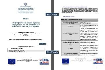 Υπόδειγμα Εντύπου για το Πρόγραμμα Επιδότησης ενίσχυσης ΜΜΕ και…