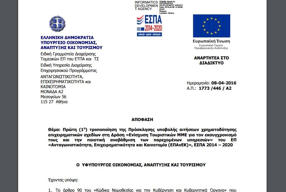 Πρώτη Τροποποίηση στο πρόγραμμα Επιδότησης Τουριστικών μικρομεσαίων επιχειρήσεων