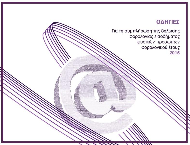 ΓΓΔΕ: Οι Οδηγίες για την Συμπλήρωση των Φορολογικών Δηλώσεων φυσικών προσώπων για τα εισοδήματα 2015