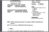 ΙΚΑ: Οδηγίες εφαρμογής διατάξεων που αφορούν ρυθμίσεις ληξιπρόθεσμων οφειλών