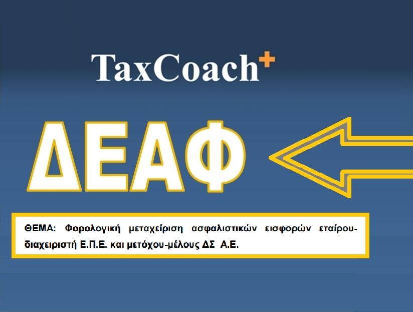 ΓΓΔΕ: Φορολογική μεταχείριση ασφαλιστικών εισφορών εταίρου-διαχειριστή Ε.Π.Ε. και μετόχου-μέλους ΔΣ Α.Ε.