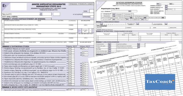 ΠΟΛ.1041/04-04-2016: Τύπος και περιεχόμενο Δήλωσης Φορολογίας Εισοδήματος Φυσικών Προσώπων Φ.Ε. 2015