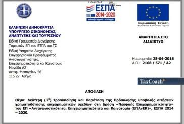 2η Τροποποίηση Προγράμματος Επιδότησης Νεοφυούς Επιχειρηματικότητας και Παράταση Υποβολής Προτάσεων