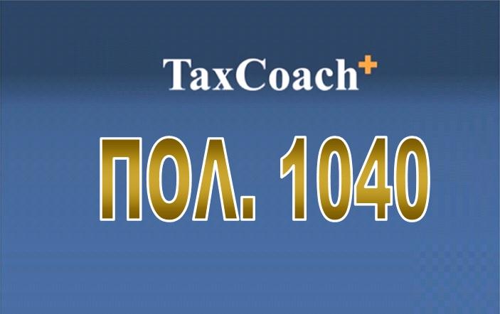 ΠΟΛ.1040/16: Συμπλήρωση – Τροποποίηση της απόφασης με αριθμό πρωτ. 1114200/8853/0016/27-12-06″Ρύθμιση θεμάτων σχετικών με την επιστροφή φόρου εισοδήματος φυσικών προσώπων μέσω των Τραπεζών»