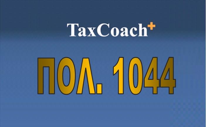 ΠΟΛ. 1044/16: Παράταση της προθεσμίας υποβολής των δηλώσεων φορολογίας εισοδήματος φορολογικού έτους 2015 φυσικών προσώπων
