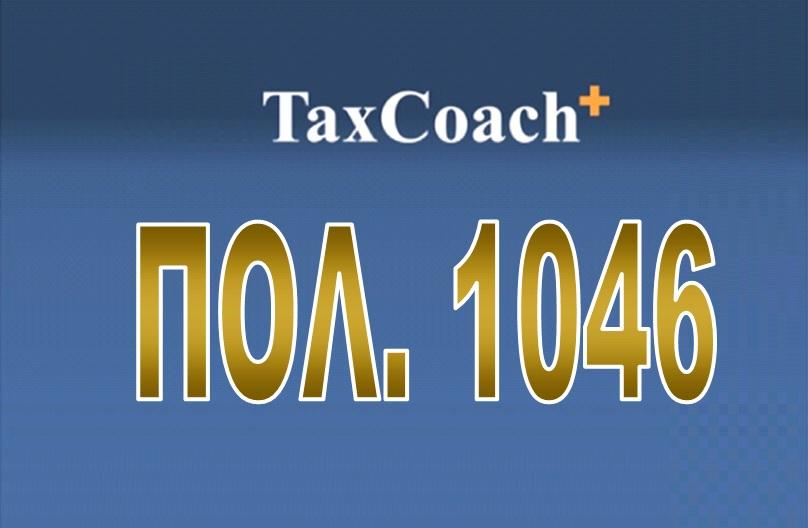 ΠΟΛ.1046/16: Παροχή πληροφοριών ως προς τη διενέργεια επιτόπιου ελέγχου (αυτοψία)