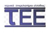 e-poleodomia: δήλωση του Προέδρου του ΤΕΕ