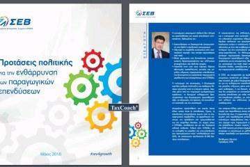 ΣΕΒ: Προτάσεις πολιτικής για την ενθάρρυνση των παραγωγικών επενδύσεων