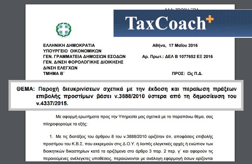 Παροχή διευκρινίσεων σχετικά με την έκδοση και περαίωση πράξεων επιβολής προστίμων βάσει ν.3888/2010 ύστερα από τη δημοσίευση του ν.4337/2015