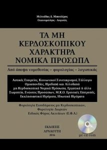 MKO-book-Arnaoutis