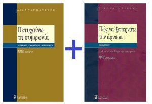 Petyxainv Symfvnia kai Ksepernontas tin Arnisi_two books