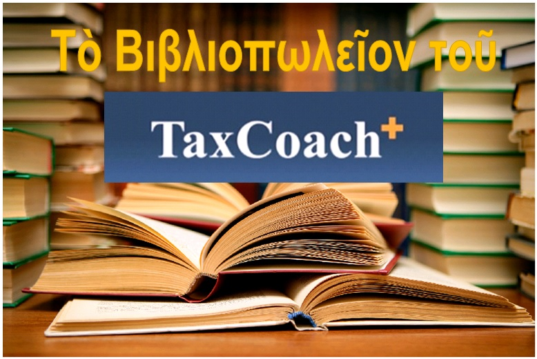 bookstore-taxcoach