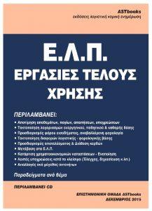 elp_ergasies telous xrhshs-ast books