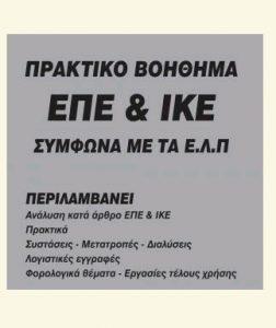 epe-ike_praktiko voithema_ast-books