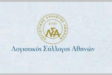 ΛΣΑ, σχετικά με την υποβολή των οικονομικών στοιχείων των επιχειρήσεων στην ΤτΕ