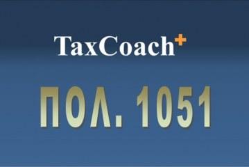 ΠΟΛ. 1051: Τροπ/ση της απόφασης ΓΓΔΕ ΠΟΛ.1022/7.1.2014 «Υποβολή καταστάσεων φορολογικών στοιχείων, για διασταύρωση πληροφοριών»