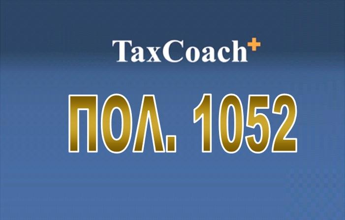 ΠΟΛ. 1052/16: Κοινοποίηση των διατάξεων της Κ.Υ.Α. Υπουργών Εσωτερικών και Οικονομικών οικ. 44566/18.12.2015